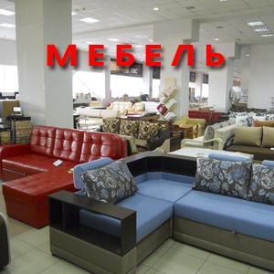 Магазины мебели Поспелихи