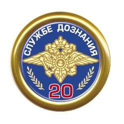 Полиция,ГИБДД - иконка «дознание» в Поспелихе